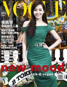 Patty Ho wearing a Burberry Prorsum S/S14 Pre-Collection lace dress on the January cover of Vogue Taiwan