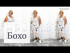 Easy Sewing Projects, Kimono Top, Cinema, Summer Dresses, Knitting, Womens Fashion, Tops, Youtube, Design