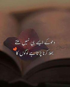 urdu quotes Top Romantic Love Quotes In Urdu Cute Love Quotes, Special Love Quotes, Poetry Quotes In Urdu, Best Urdu Poetry Images, Urdu Poetry Romantic, Love Poetry Urdu, Romantic Love Quotes, Sufi Poetry, Deep Poetry