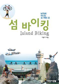 :: 자전거생활 :: 여행을 떠나요