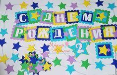Купить или заказать Гирлянда звездная 'С днем рождения' в интернет-магазине на Ярмарке Мастеров. Изготовление любых гирлянд: полиграфия и вырубка. Любая форма - буквы, флажки, кружки, квадратики. Стоимость зависит от формы, типа и надписи. Пример на фото трехслойная гирлянда с тиснением.