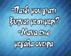 Greekquotes Favorite Quotes, Best Quotes, Funny Quotes, Funny Greek, Funny Statuses, Free Therapy, Greek Quotes, Jokes, Lol