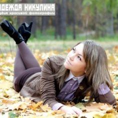 Киев: Осенняя фотосессия на природе для одного, двоих или троих от студии красивой фотографии Надежды Никулиной всего 170 грн.