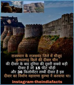 The great wall of India. Gernal Knowledge, General Knowledge Facts, Knowledge Quotes, Wow Facts, Real Facts, Weird Facts, Some Amazing Facts, Interesting Facts About World, Unbelievable Facts