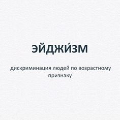 Словарный запас | ВКонтакте Quotes And Notes, Words Quotes, Sayings, Weird Words, The Words, Word Of The Day, S Word, Intelligent Words, Russian Quotes
