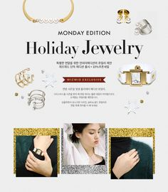 WIZWID:위즈위드 - 글로벌 쇼핑 네트워크 Event Banner, Web Banner, Fashion Web Design, Fashion Banner, Text Layout, Shops, Event Page, Holiday Jewelry, Type Setting
