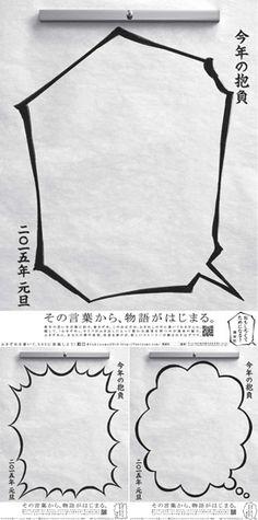 【講談社】元旦広告 「その言葉から、物語がはじまる。」3点シリーズ(企画:講談社 制作:NEWSY、博報堂)