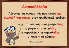 Greek Language, Special Needs Kids, Kids Corner, Happy Kids, Grammar, Classroom, Teaching, Education, School