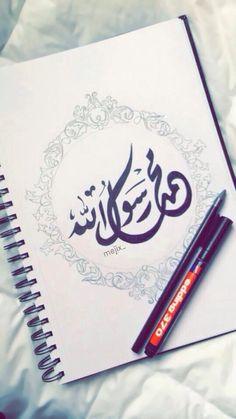 صل الله عليه وسلم   via Tumblr on We Heart It
