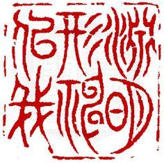 A Seal by LIU WEI CHIN   清 劉衛卿刻〔淵明形神似我〕正方朱文印。邊款為【甲戌季夏,劉夢仙篆。】。