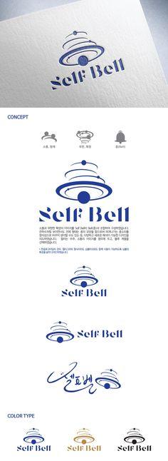 Self Bell/ Design by sopiak5621/소통과 무한한 확장의 이미지를 Self Bell의 Bell(종)과 조합하여 구성한 로고디자인 #종 #은하수 #우주 #소통 #창의력 #무한 #창업 #로고디자인 #로고 #디자인 #디자이너 #라우드소싱 #레퍼런스 #콘테스트 #logo #design #포트폴리오 #디자인의뢰 #공모전 #미니멀리즘 #맞팔 #심볼마크 #심볼 #일러스트 #작업 #color #타이포그래피 #아이콘 #곡선 #로고타입