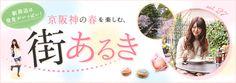 京阪神の春を楽しむ、街あるき
