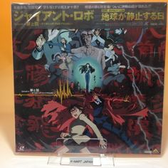 Giant Robo the Animation: Episode 6 BEAL-742 LaserDisc LD Laser Disc Japan AA095