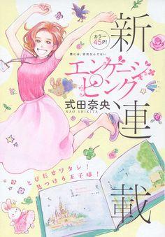 『エンゲージ・ピンク/1』