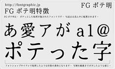 FGポテ明 個人・商用サイトで無料利用可。同人誌や各種印刷物なども可。 http://fontgraphic.jp/font/item/130-fgpote.html