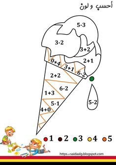 Math Coloring Worksheets, First Grade Math Worksheets, Fun Math Activities, Math Games, Learn English Words, Math For Kids, Exercise For Kids, Diy And Crafts, Education