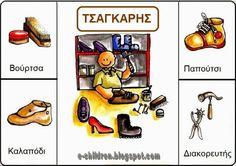 Greek Language, Second Language, Preschool Worksheets, Kindergarten Activities, Learn Greek, School Grades, Community Helpers, Vintage Tags, Speech Therapy
