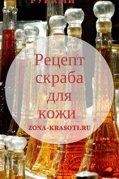 #Рецепты красоты, которыt можно сделать своими руками и без помощи химии. Полезные советы на русском языке #скрабдлятела #скрабдлялица