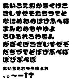 ひらがな フォント - Google 検索 Japanese Typography, Text Effects, Manga Drawing, Graffiti, Fonts, Photoshop, Calligraphy, Lettering, Google