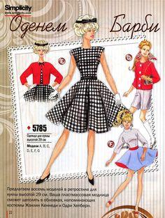 Шьем одежду для куклы Барби! Схемы и готовые выкройки!