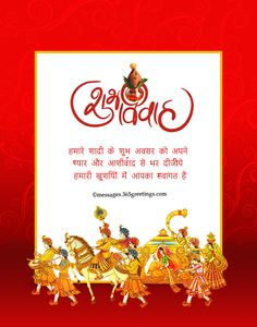 Wedding Card Matter In Hindi Nit Wedding Cards Invitation Cards