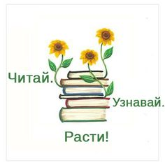 Читай. Узнавай. Расти!
