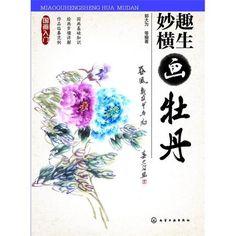 Как рисовать пион введение в традиционной китайской живописи 60 страниц