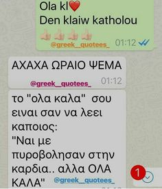 Greek Quotes, Love Messages, Texting, Couple Goals, Love Story, Psychology, Sad, Boyfriend, Lovers
