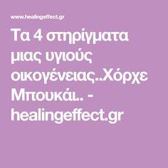 Τα 4 στηρίγματα μιας υγιούς οικογένειας..Χόρχε Μπουκάι.. - healingeffect.gr
