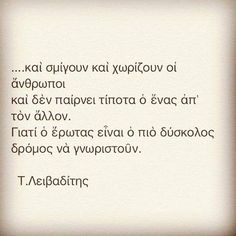 greek quotes on we heart it Simple Words, Greek Quotes, Wise Words, We Heart It, Texts, Love Quotes, Literature, Poems, Lyrics
