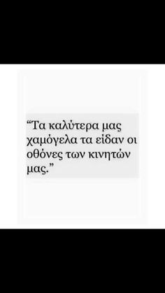 Movie Quotes, Funny Quotes, Life Quotes, Favorite Quotes, Best Quotes, Funny Greek, Greek Words, Greek Quotes, Say Something
