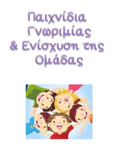 View all of eirmatth's Presentations. Preschool Education, Preschool Themes, Back To School Gifts, Going Back To School, School Stuff, Beginning Of The School Year, First Day Of School, Math Software, Therapy Worksheets