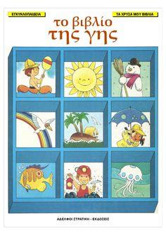 ένα βιβλίο γνώσεων σχετικά με τα πετρώματα,τον αέρα,το νερό και τη θάλασσα