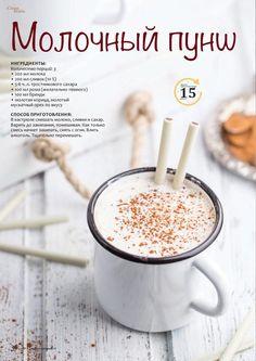 Easy Cake Recipes, Snack Recipes, Cooking Recipes, Healthy Recipes, Cacao Recipes, Restaurant Recipes, Summer Drinks, Drinking Tea, No Cook Meals