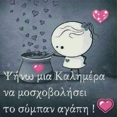 Good Night, Good Morning, Greek Quotes, Make A Wish, Relationship, Facts, Messages, Nighty Night, Buen Dia