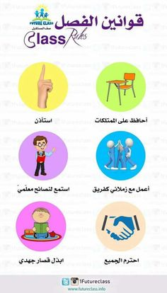 My sources- مصادري My sources - Learn Arabic Alphabet, Alphabet For Kids, Classroom Rules, School Classroom, Learning Arabic, Kids Learning, Arabic Lessons, Arabic Language, School Programs