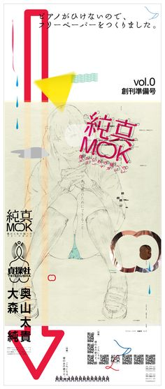 poster ( japanese indies issue )