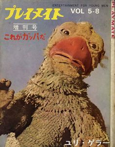 Howard the Duck Kaiju.