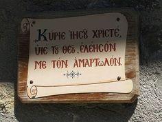 Иисусова молитва для мирян / Православие.Ru