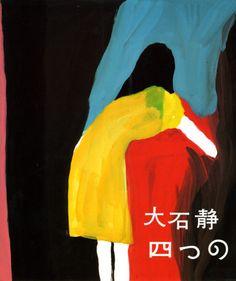 Ritsuko Izutsu /color and negative space/wv