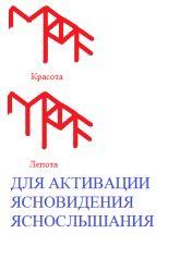 Alchemy Symbols, L Love You, Magick, Coding, Letters, Alphabet, Runes, Random Stuff, I Love You