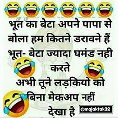 100 Funny Jokes, Hindi Very Funny Jokes, Unlimited Funny Hindi Jokes Pics Funny School Jokes, Funny Jokes In Hindi, Very Funny Jokes, Stupid Funny Memes, Funny Posts, Funny Status Quotes, Funny Attitude Quotes, Cute Funny Quotes, Funny Statuses