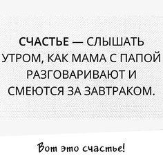 👭Детское Счастье, это слышать утром, как папа с мамой разговаривают и смеются за завтраком!👨❤️💋👨