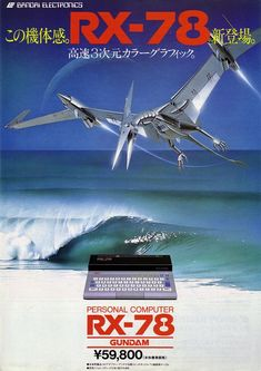 Micro Computer, Old Technology, Retro Advertising, Old Computers, Old Ads, Vintage Ads, Gundam, Cyberpunk, Nostalgia