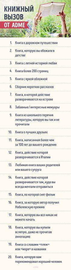 Летний книжный вызов отAdMe.ru