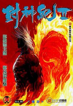 Feng Shen Ji 34
