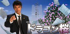 드래곤 자쿠라(Dragon Sakuraドラゴン桜, 2005)