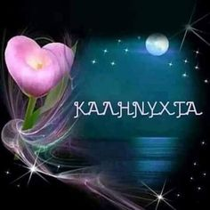 Good night. Beautiful Pink Roses, Greek Language, Greek Quotes, Good Night, Neon Signs, Pictures, Photos, Tips, Nighty Night