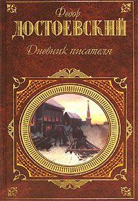 Дневник писателя (январь-август 1877) #knigger