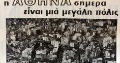 400 παλιές έντυπες ελληνικές διαφημίσεις